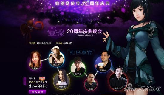 仙剑之夜二十周年庆典7月5日在皖举行