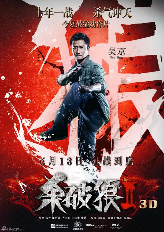 杀破狼2之杀无赦 吴京 bt 国语版 720P HDTC高清晰