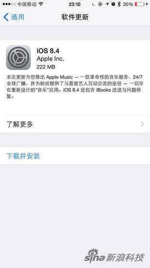 iOS 8.4正式版