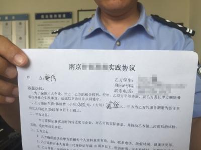 民警展示一张已经签好的招工协议