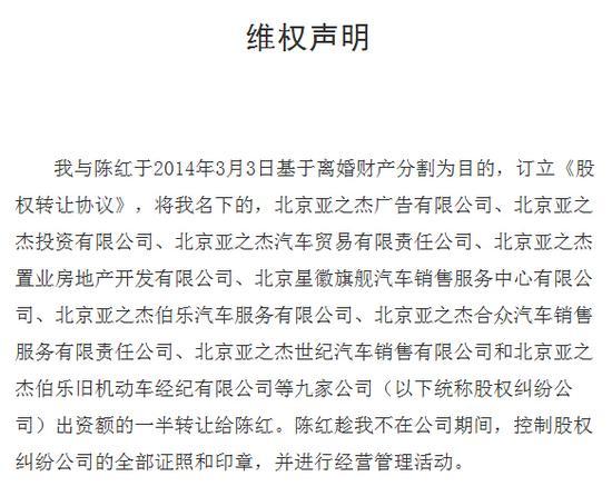 李军的维权声明