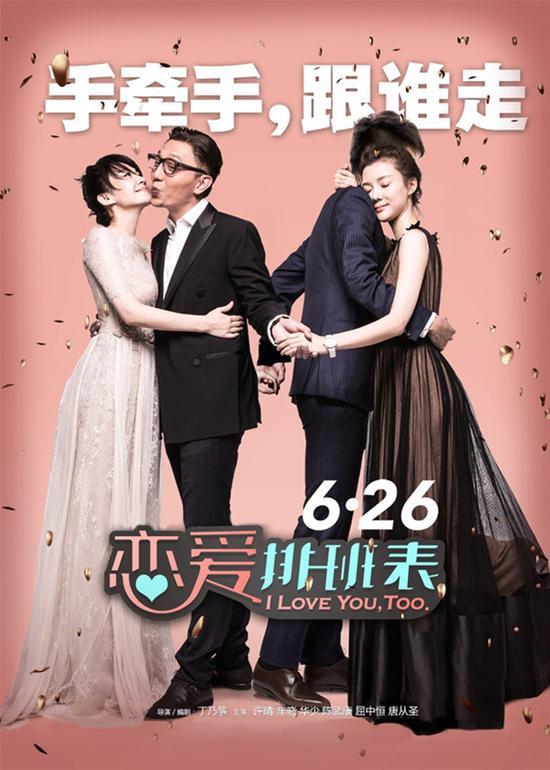 【恋爱排班表/他没有两个老婆】1080P无水印高清版 国语中字