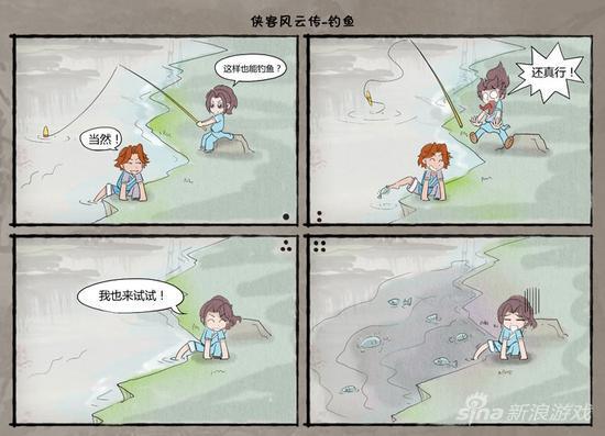 《钓鱼记》