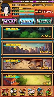 《火影忍者-忍者大师》游戏截图