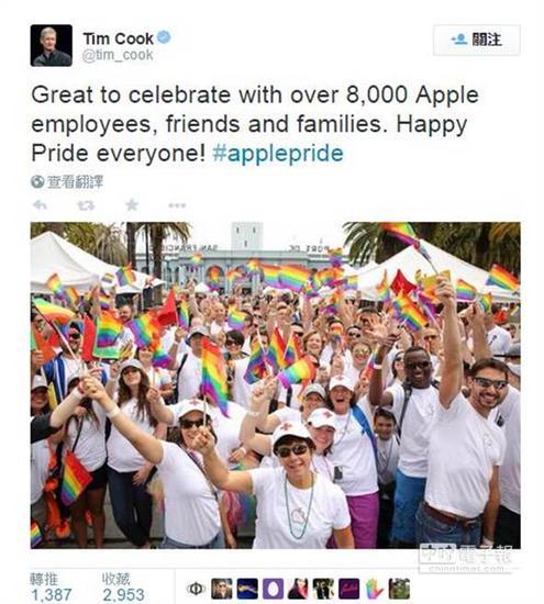 库克在他的推特上贴出参加旧金山同性恋骄傲大游行的照片。(台湾中时电子报)