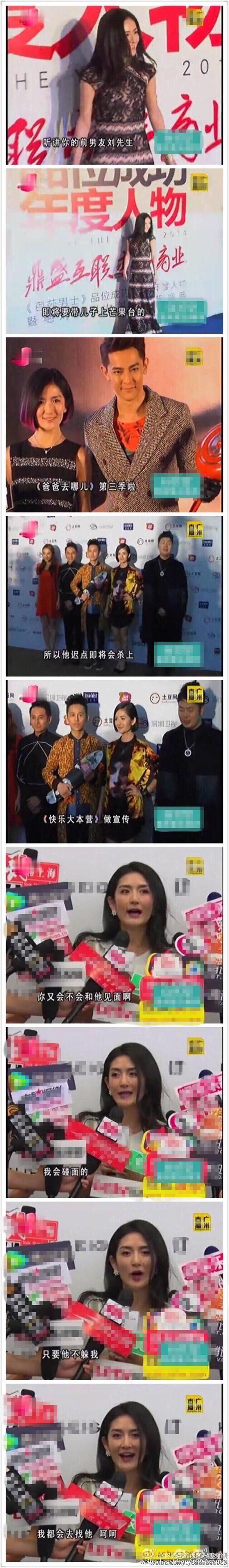"""媒体报道的关于谢娜""""谈刘烨"""",后来刘烨微博引用此图,进行回应"""