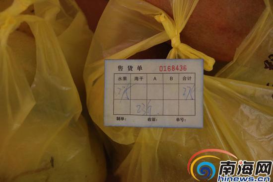 芒果小票上写着23斤。