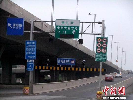 郑州市南三环一处上道口设置限高栏,防止高度超过2.5米以上车辆通行。