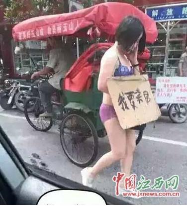 女子卖身现场
