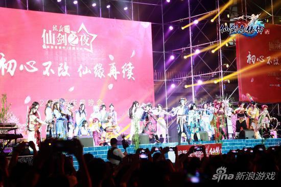 仙剑20周年庆典圆满落幕