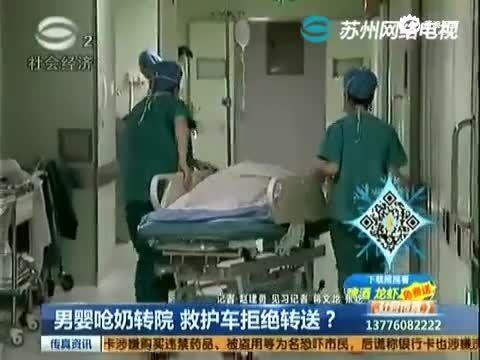 男婴呛奶转院 救护车拒绝转送?
