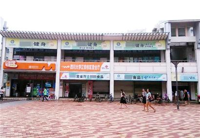 四川大学收回商业街店铺