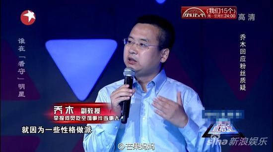 """《东方直播室》请来""""何炅空饷门""""检举者乔木"""