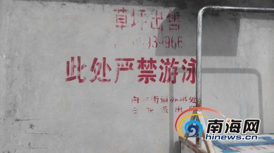 """设立""""严禁游泳""""提醒(南海网记者马伟元摄)"""