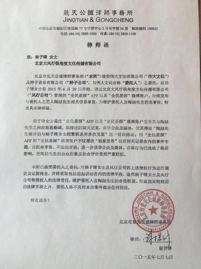 陶喆律师函