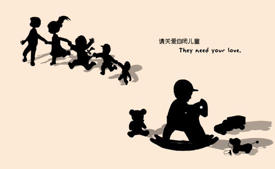 请关爱自闭儿童