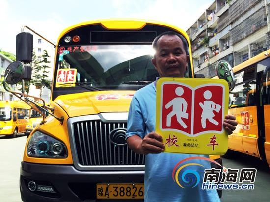 """海口首次核发校车标牌许可证,57辆校车拿到""""身份证""""。(南海网记者陈丽娜摄)"""