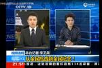 日本官方不满中国抗战纪念活动 称无益地区稳定