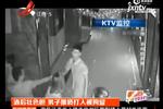 妙龄女KTV遭醉酒男猥亵摸臀 反抗反被殴打
