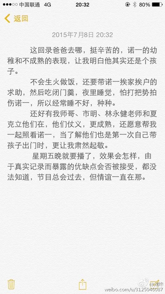 刘烨谈录制《老爸3》感想