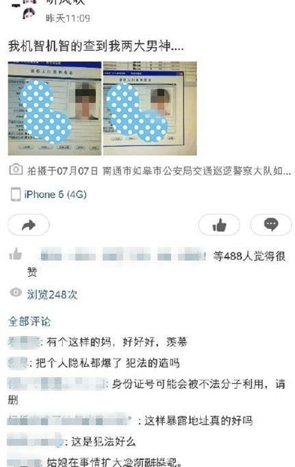 疑似女民警家属泄李易峰杨洋身份证隐私