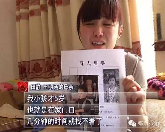 新乡五岁男孩失踪 疑被人拐走