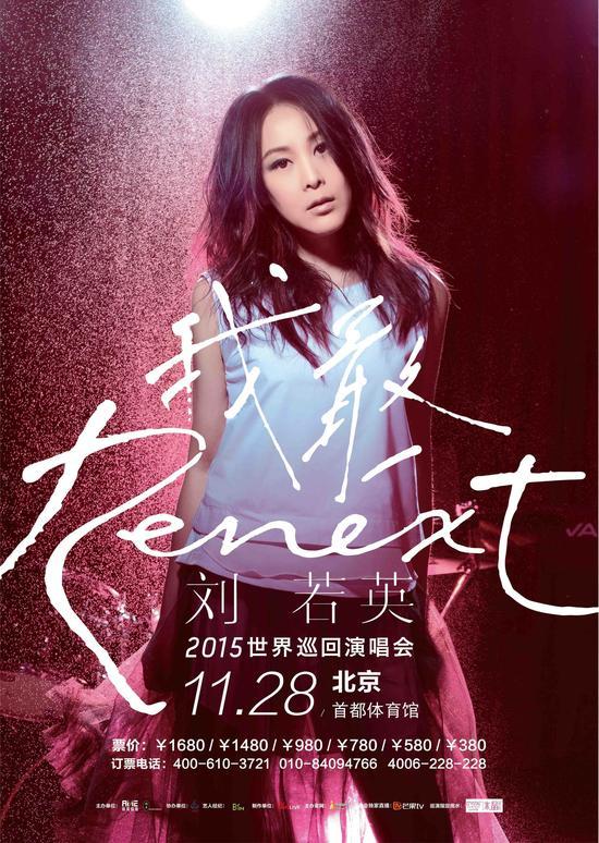 新浪娱乐讯 奶茶刘若英[微博]华丽回归,将于11月28日在北京首都