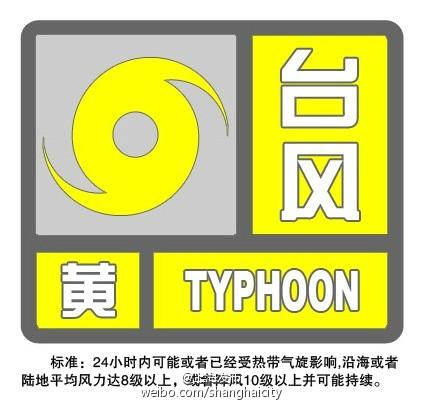 上海中心气象台9时12分发布台风黄色预警信号