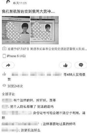 ▲网上热传的被泄露的两明星身份信息截图