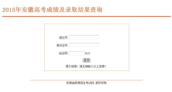 2015年安徽高考录取结果查询系统开通