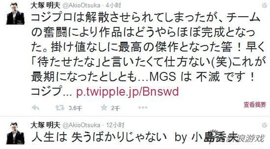 大冢明夫在推特上透露小岛秀夫工作室已遭正式解散。
