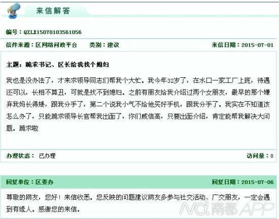 广东惠州男子求区委书记、区长帮找老婆