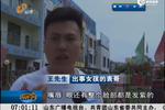 3岁女童遭幼儿园园长遗忘车内窒息身亡