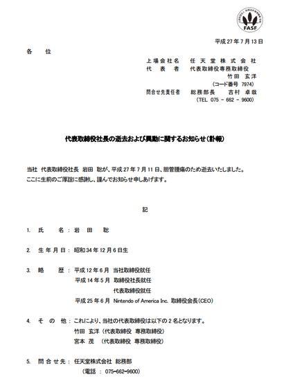 任天堂发布社长岩田聪去世讣告