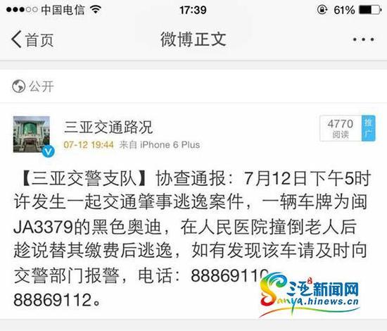 7月12日,三亚交警部门发微博寻肇事者。(三亚新闻网记者沙晓峰摄)