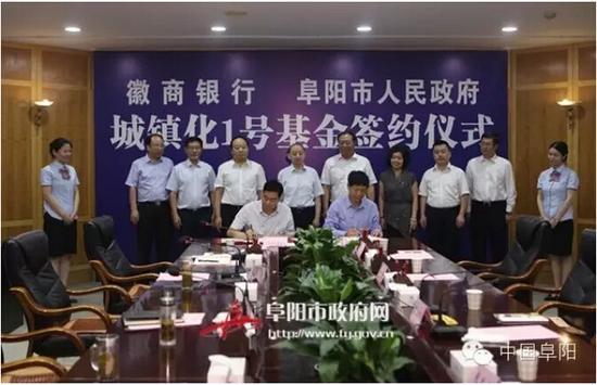 徽商银行与阜阳市城镇化1号基金7月9日正式设