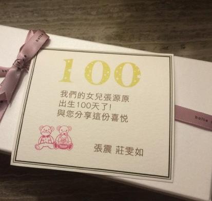 张震女儿百日宴的卡片