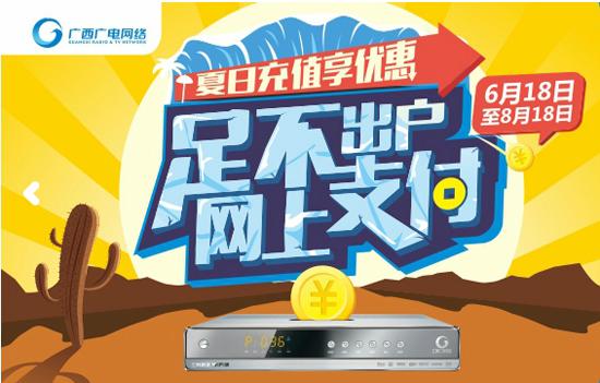 广电网络提供了便捷的网上自助缴费服务