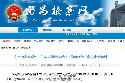 南昌检察网截图