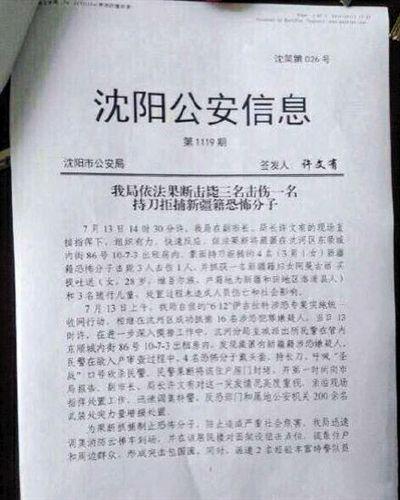 沈阳公安局通报