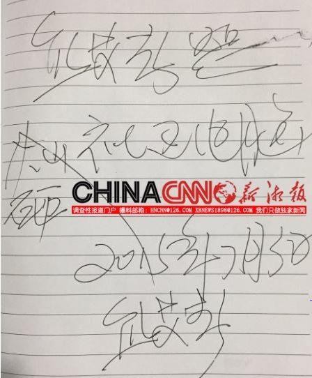 砸电脑后,熊艾春写给耒阳社区网站的字条