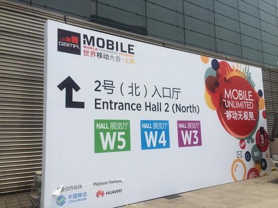 2015MWC上海开幕 聚焦未来移动生活