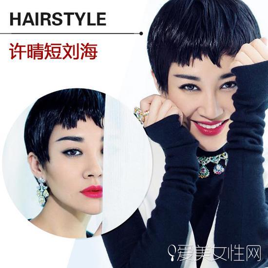 许晴油头短发搭配不规则短刘海时髦度相当高,突破原来的清新气质.