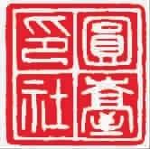 ■ 圆台印社