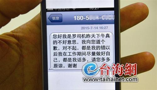 ◆司机发给大三女生的道歉短信