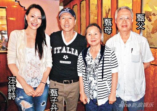 甄子丹夫妇与父母