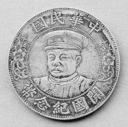 黎元洪銀元的收藏 罕見稀少價格不菲