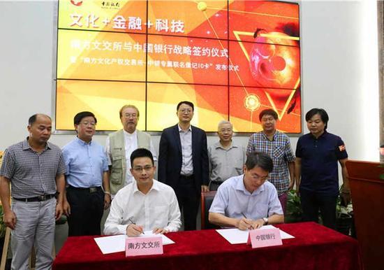 南方文交所与中国银行广东省分行签署战略合作协议