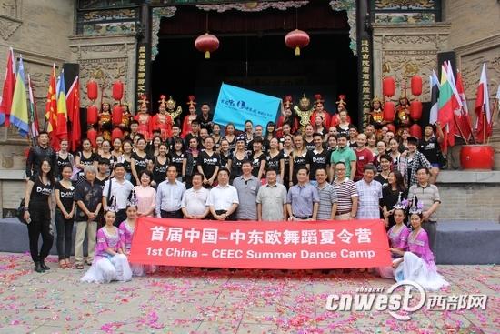 """首届""""中国——中东欧国家舞蹈夏令营""""开营。"""