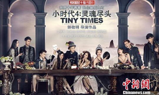 《小时代4》海报